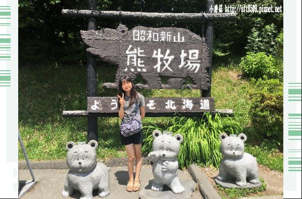 106.7.9.(12)昭和新山熊牧場.JPG