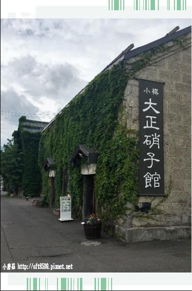 106.7.11.(32)小樽市浪漫遊.JPG