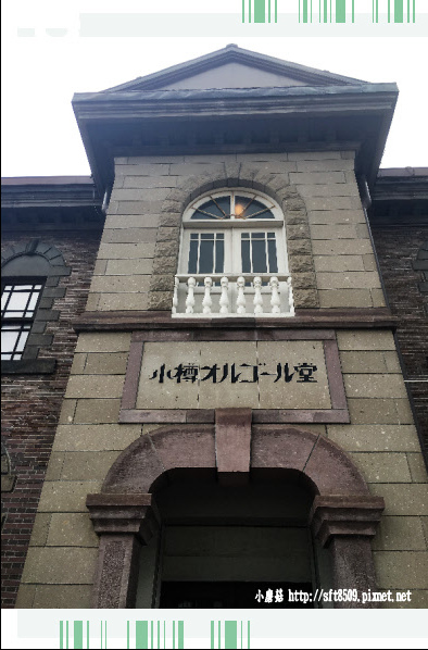 106.7.11.(66)小樽市浪漫遊.JPG