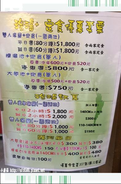 106.11.5.(7)金山-八煙溫泉會館.JPG