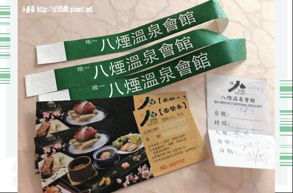 106.11.5.(8)金山-八煙溫泉會館.JPG