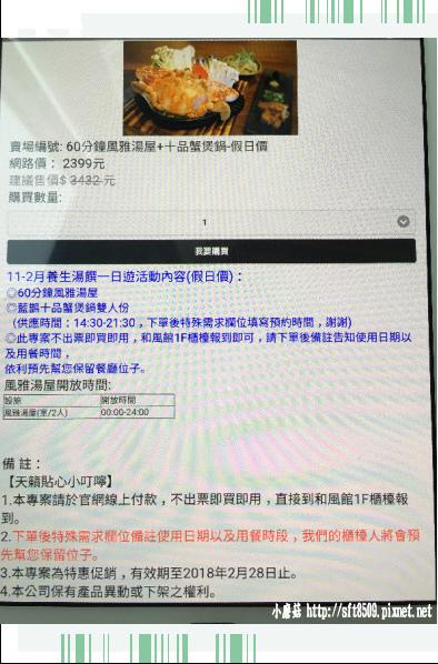 106.11.25.(9)陽明山天籟渡假酒店泡湯+用餐.JPG