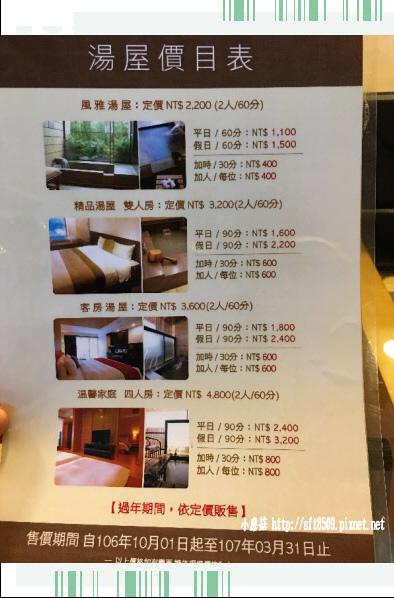 106.11.25.(10)陽明山天籟渡假酒店泡湯+用餐.JPG