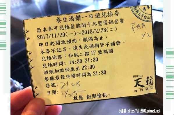 106.11.25.(12)陽明山天籟渡假酒店泡湯+用餐.JPG