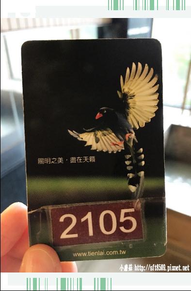 106.11.25.(13)陽明山天籟渡假酒店泡湯+用餐.JPG