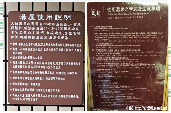 106.11.25.(33-1)陽明山天籟渡假酒店泡湯+用餐.JPG