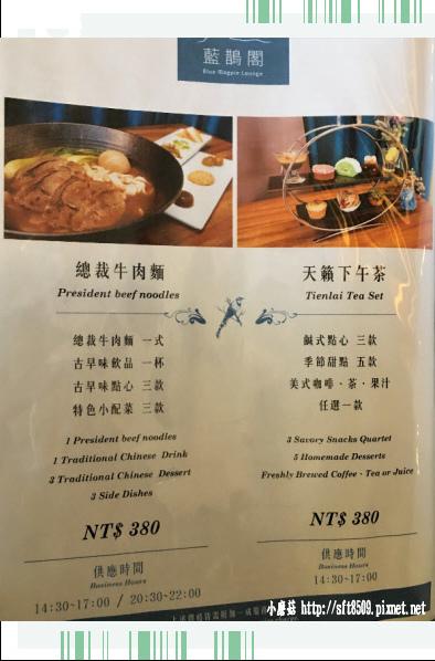 106.11.25.(44)陽明山天籟渡假酒店泡湯+用餐.JPG