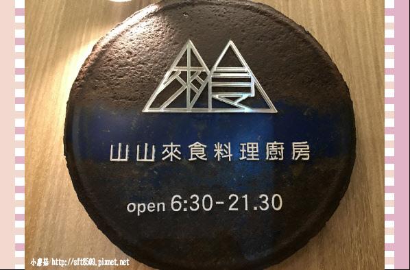 107.2.3.(2)桃城茶樣子-山山來食義法料理.JPG