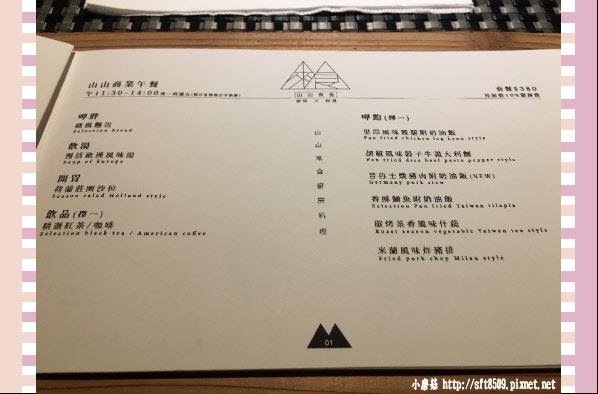 107.2.3.(12)桃城茶樣子-山山來食義法料理.JPG
