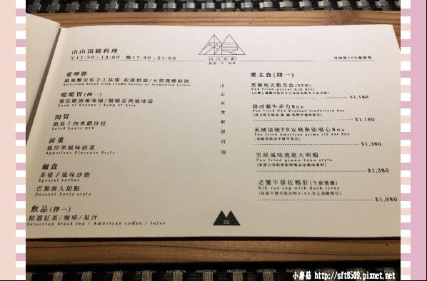 107.2.3.(13)桃城茶樣子-山山來食義法料理.JPG