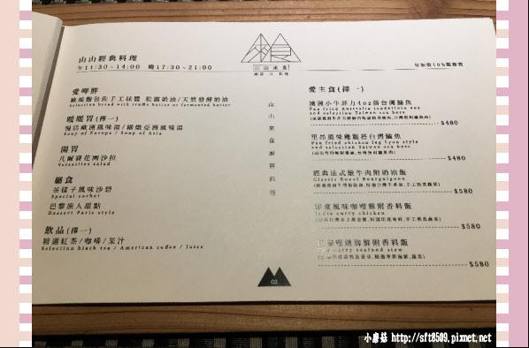 107.2.3.(14)桃城茶樣子-山山來食義法料理.JPG