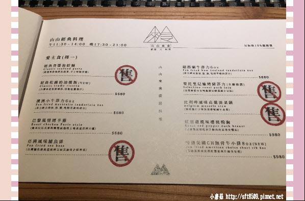 107.2.3.(15)桃城茶樣子-山山來食義法料理.JPG