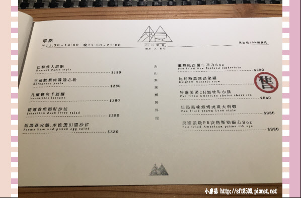 107.2.3.(16)桃城茶樣子-山山來食義法料理.JPG