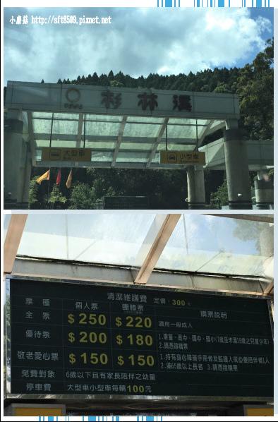 107.6.9.(1)杉林溪森林遊樂區.JPG