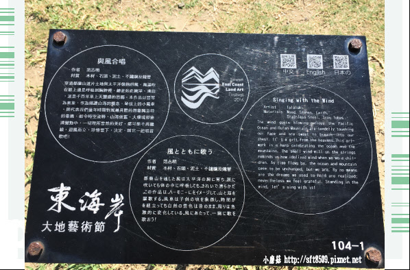 107.7.28.(40)台東-迦路蘭遊憩區.JPG