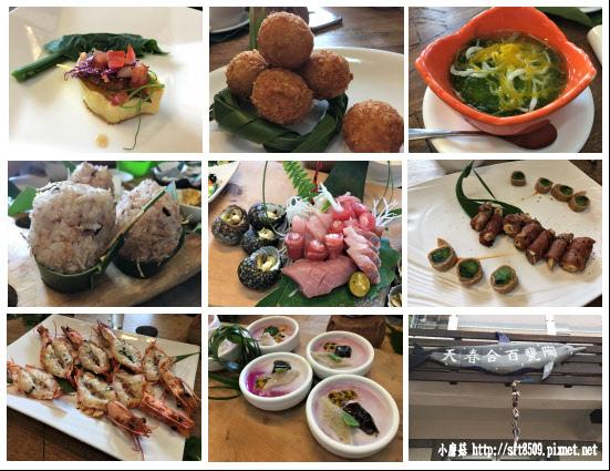 106.8.26.(70)花蓮-陶甕百合春天餐廳.JPG