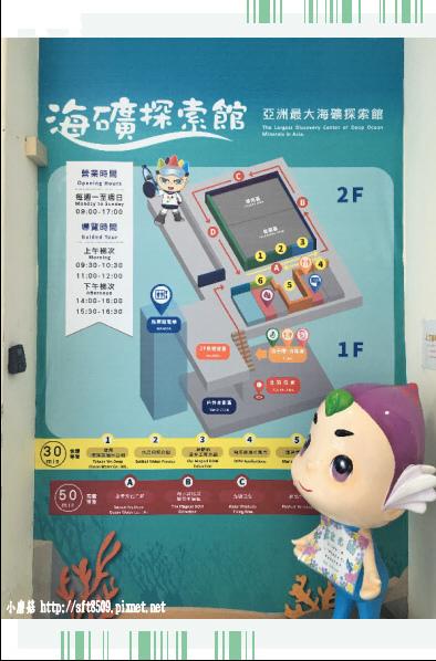 107.7.29.(9)花蓮-海礦探索館.JPG