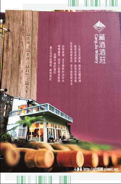 107.7.29.(84)宜蘭-藏酒酒莊.JPG
