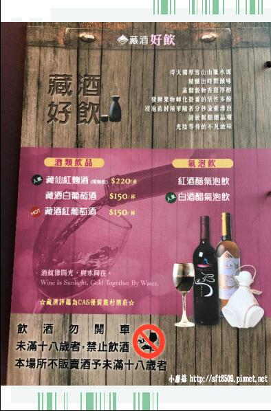 107.7.29.(94)宜蘭-藏酒酒莊.JPG