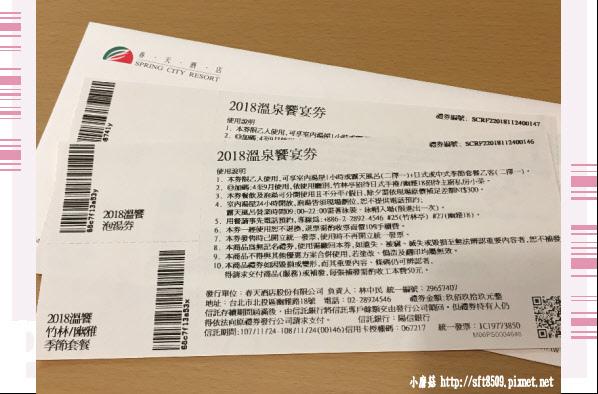 107.12.8.(7)北投-春天酒店泡湯+用餐.JPG