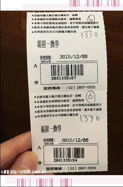 107.12.8.(8)北投-春天酒店泡湯+用餐.JPG