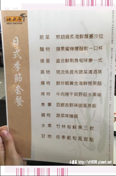 107.12.8.(29)北投-春天酒店泡湯+用餐.JPG