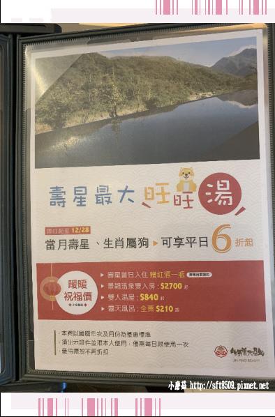 107.12.15.(15)尖石-錦屏美人湯館泡湯+用餐.JPG