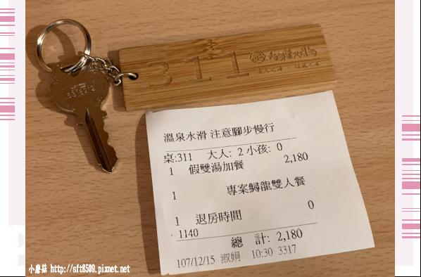 107.12.15.(20)尖石-錦屏美人湯館泡湯+用餐.JPG