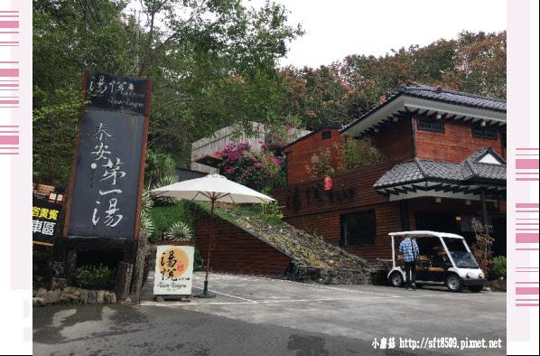 107.11.10.(1)苗栗泰安-湯悅溫泉會館.JPG