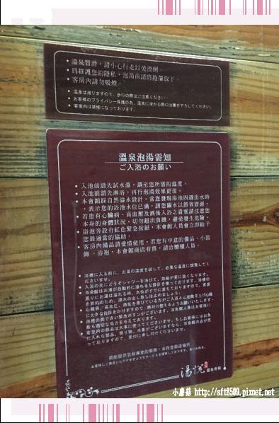 107.11.10.(49)苗栗泰安-湯悅溫泉會館.JPG