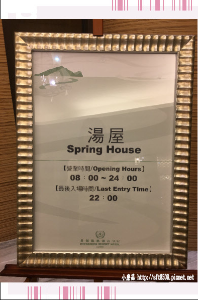 107.10.27.(4)礁溪長榮鳯凰酒店泡湯+用餐.JPG