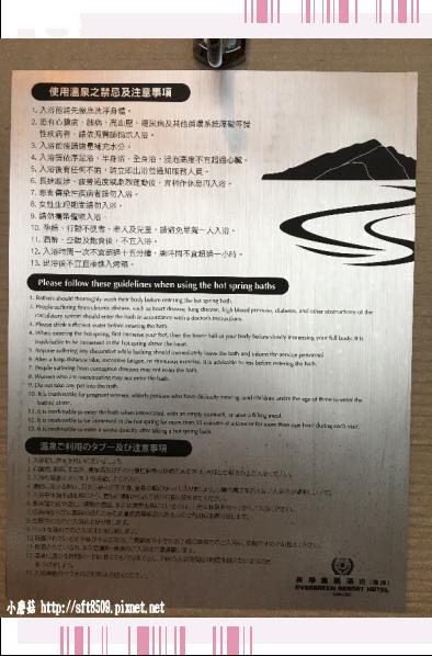 107.10.27.(25)礁溪長榮鳯凰酒店泡湯+用餐.JPG