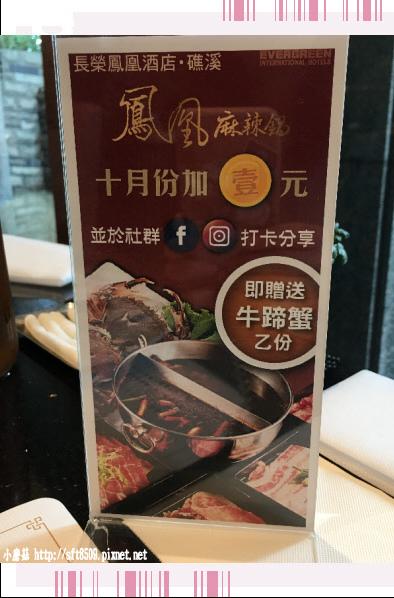 107.10.27.(71)礁溪長榮鳯凰酒店泡湯+用餐.JPG