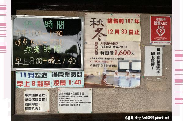 107.12.27.(5)天母-湯瀨溫泉會館.JPG