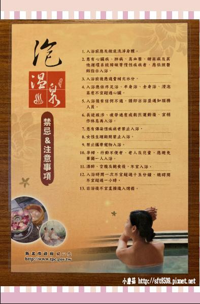 108.1.5.(13)烏來-雲頂溫泉行館.JPG