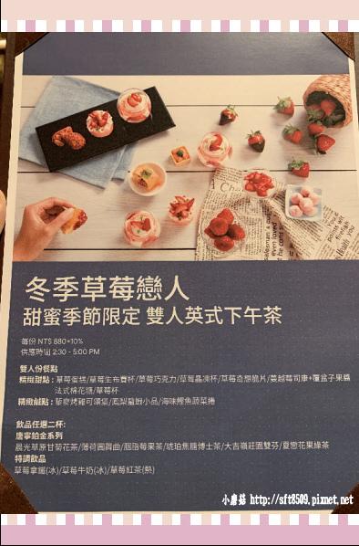 108.1.10.(20)新竹-喜來登‧冬季草莓戀人下午茶.JPG