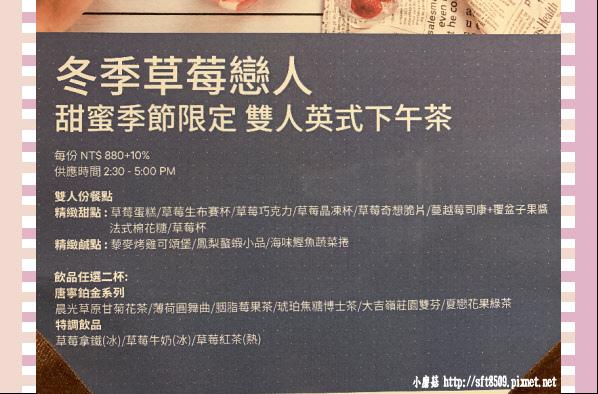 108.1.10.(22)新竹-喜來登‧冬季草莓戀人下午茶.JPG