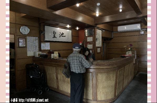 108.2.17.(20)皇池溫泉御膳館.JPG