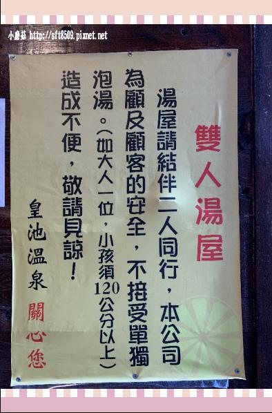 108.2.17.(36)皇池溫泉御膳館.JPG