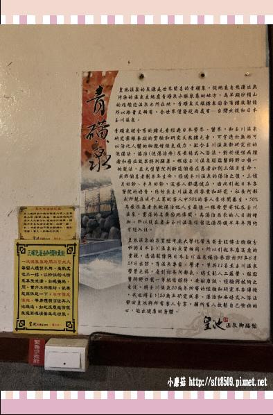 108.2.17.(46)皇池溫泉御膳館.JPG