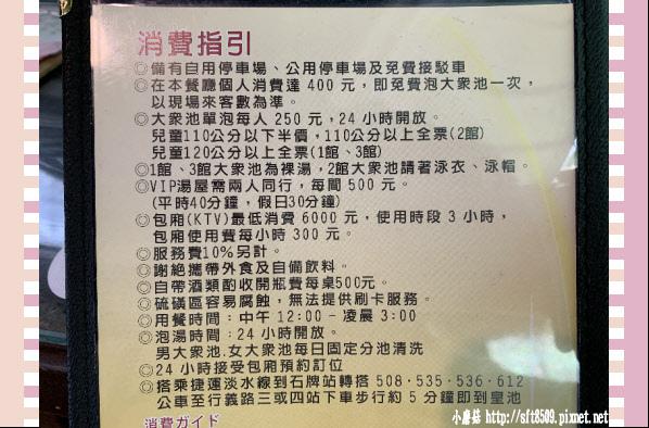 108.2.17.(64)皇池溫泉御膳館.JPG