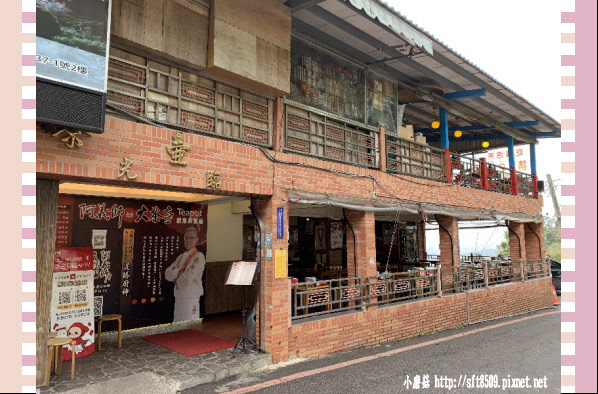 108.2.19.(3)貓空-阿義師的大茶壼‧創意茶餐廳.JPG
