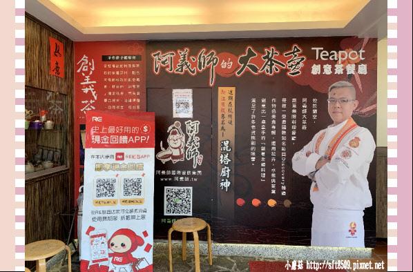 108.2.19.(4)貓空-阿義師的大茶壼‧創意茶餐廳.JPG
