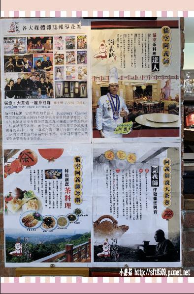 108.2.19.(11)貓空-阿義師的大茶壼‧創意茶餐廳.JPG