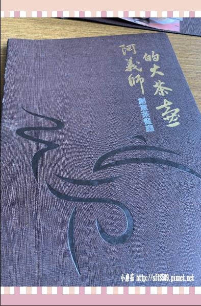 108.2.19.(16)貓空-阿義師的大茶壼‧創意茶餐廳.JPG