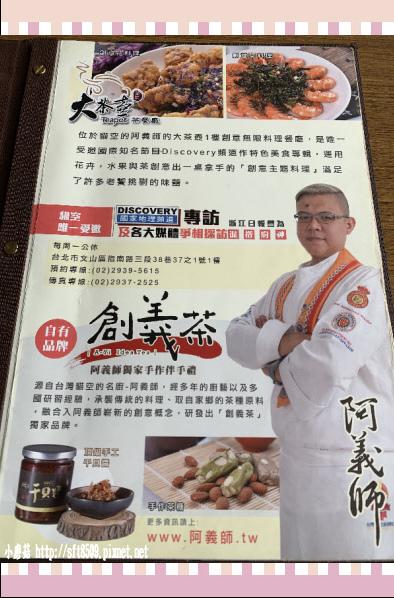 108.2.19.(17)貓空-阿義師的大茶壼‧創意茶餐廳.JPG
