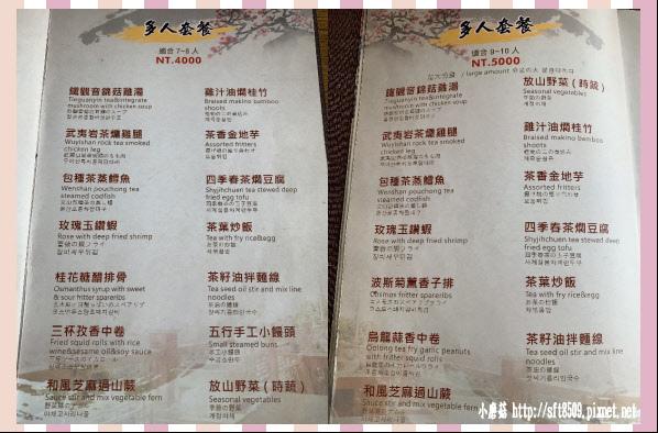 108.2.19.(21)貓空-阿義師的大茶壼‧創意茶餐廳.JPG