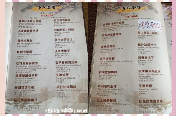 108.2.19.(23)貓空-阿義師的大茶壼‧創意茶餐廳.JPG