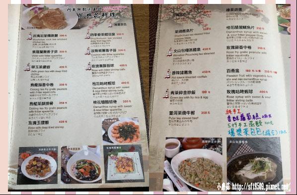 108.2.19.(25)貓空-阿義師的大茶壼‧創意茶餐廳.JPG