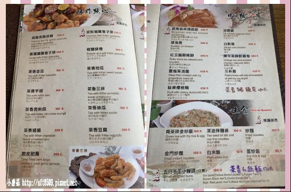 108.2.19.(34)貓空-阿義師的大茶壼‧創意茶餐廳.JPG
